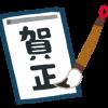 書き方のコツ!評価される書き初めのポイント!【小学生・中学生】